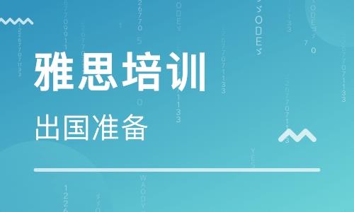 上海星空广场韦博英语雅思培训