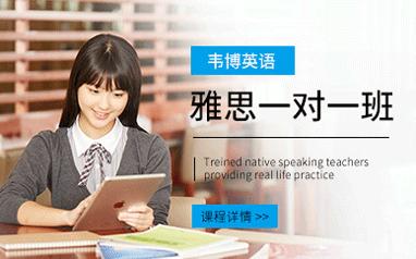 广州北京路韦博英语雅思培训