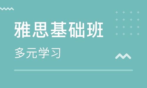 重庆沙坪坝韦博英语雅思培训