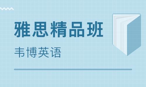 上海普陀韦博英语雅思培训