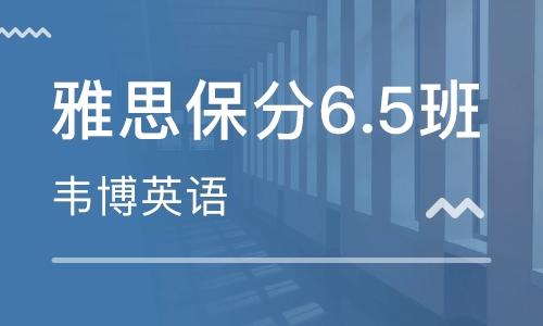 上海张江韦博英语雅思培训