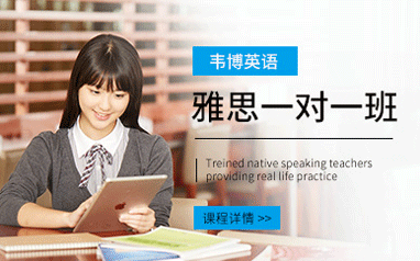 北京国贸韦博英语雅思培训