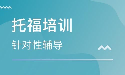 广州天河北韦博英语托福培训