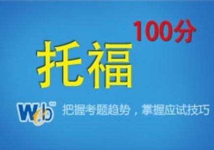 杭州城西韦博英语托福培训