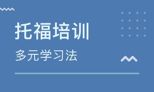 上海普陀韦博英语托福培训