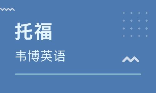 上海近铁韦博英语托福培训