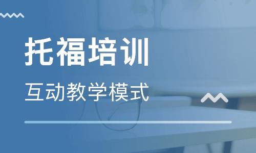 上海田林韦博英语托福培训