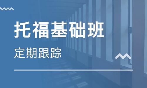 上海七宝韦博英语托福培训