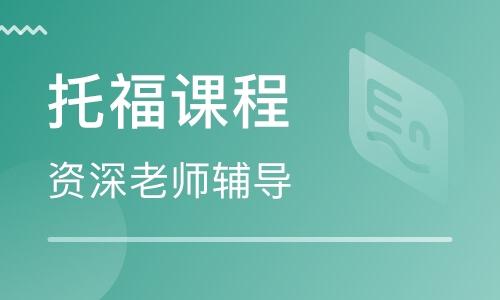 上海凯萨尔南方韦博英语托福培训