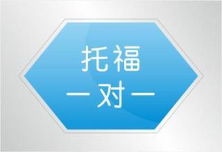 上海松江开元韦博英语托福培训