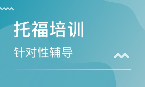 北京东直门韦博英语托福培训