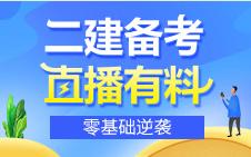 山西忻州二级建造师培训