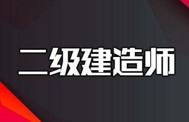 辽宁锦州二级建造师培训