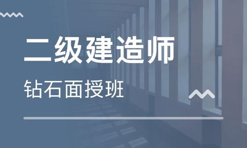 潍坊二级建造师培训