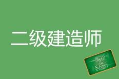 漳州二级建造师培训