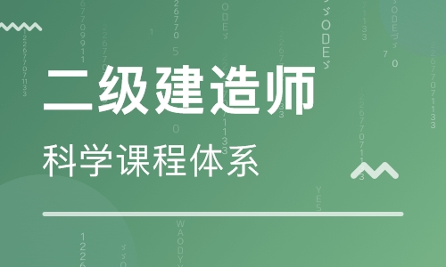 淮南二级建造师培训