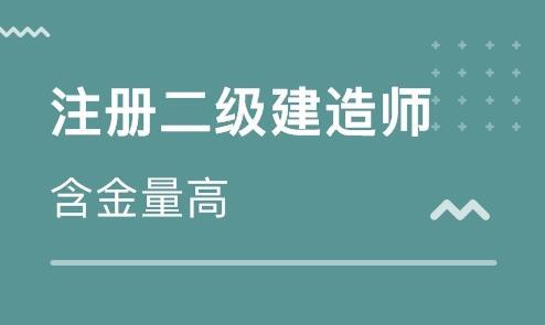 郑州西区二级建造师培训