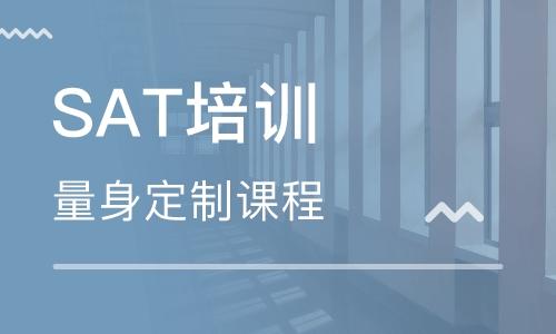 重庆沙坪坝韦博英语SAT培训