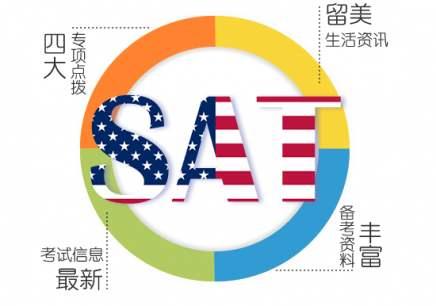 上海普陀韦博英语SAT培训