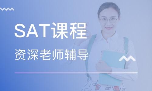 上海莘庄龙之梦韦博英语SAT培训