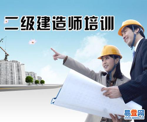 怀化二级建造师培训