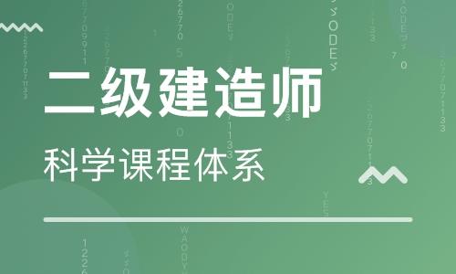 惠州二级建造师培训