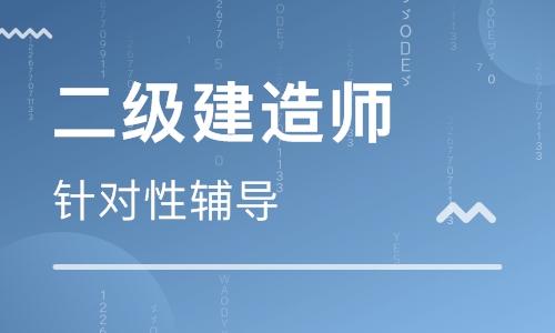 渭南二级建造师培训
