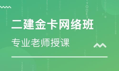 庆阳二级建造师培训