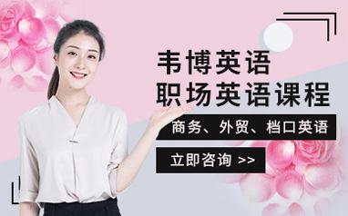 广州天河韦博职场英语培训