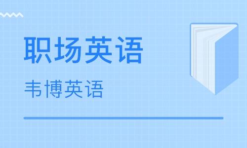 上海金桥韦博职场英语培训