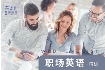 上海田林韦博职场英语培训