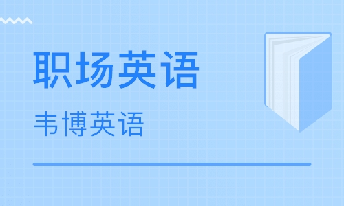 上海凯萨尔南方韦博职场英语培训
