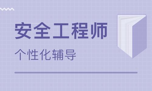 河北张家口优路安全工程师培训