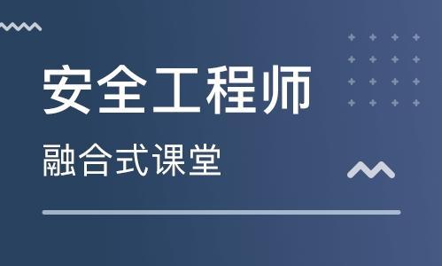 上海普陀优路安全工程师培训