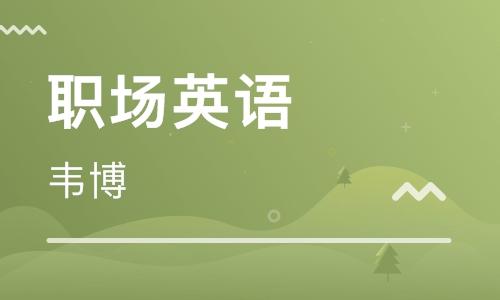 金华永康韦博职场英语培训