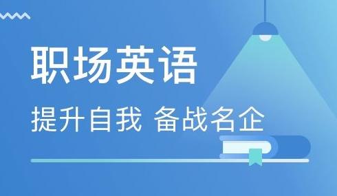 绍兴世茂韦博职场英语培训