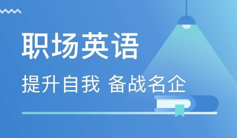 深圳前海韦博职场英语培训