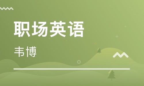 济南泉城路韦博职场英语培训