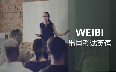 温州财富韦博出国英语培训