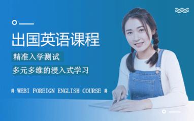 无锡万象城韦博出国英语培训