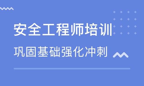 淮南优路安全工程师培训