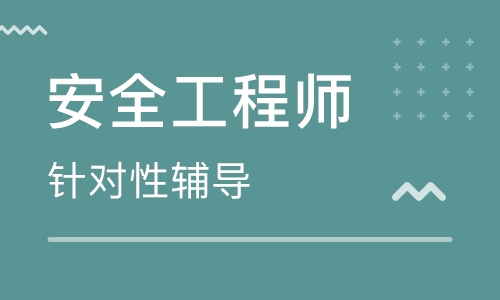 九江优路安全工程师培训