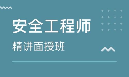 郑州优路安全工程师培训