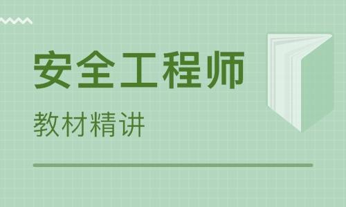 郑州西区优路安全工程师培训