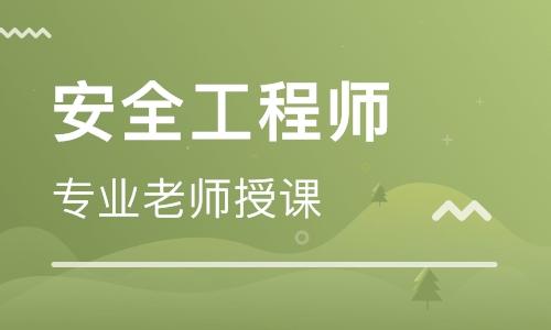 广元优路安全工程师培训