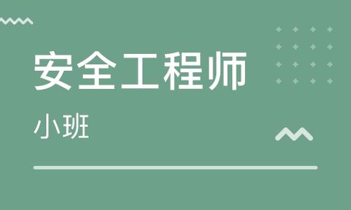 庆阳优路安全工程师培训