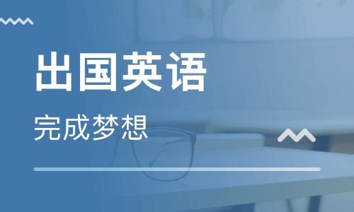 重庆观音桥韦博出国英语培训