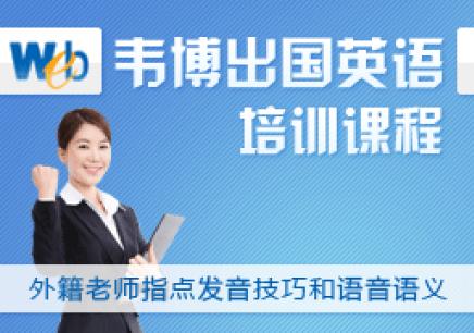 重庆南坪韦博出国英语培训