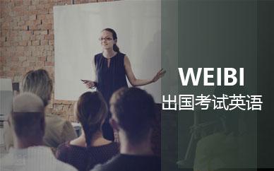 上海松江区万达韦博出国英语培训