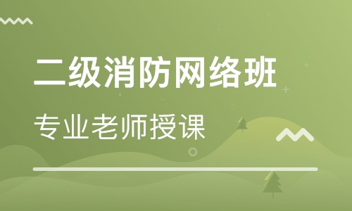 枣庄二级消防工程师培训